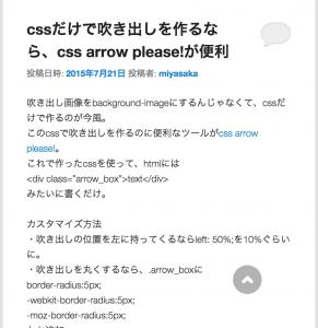 スクリーンショット 2015-07-30 8.37.02