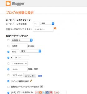スクリーンショット 2015-08-04 18.16.16